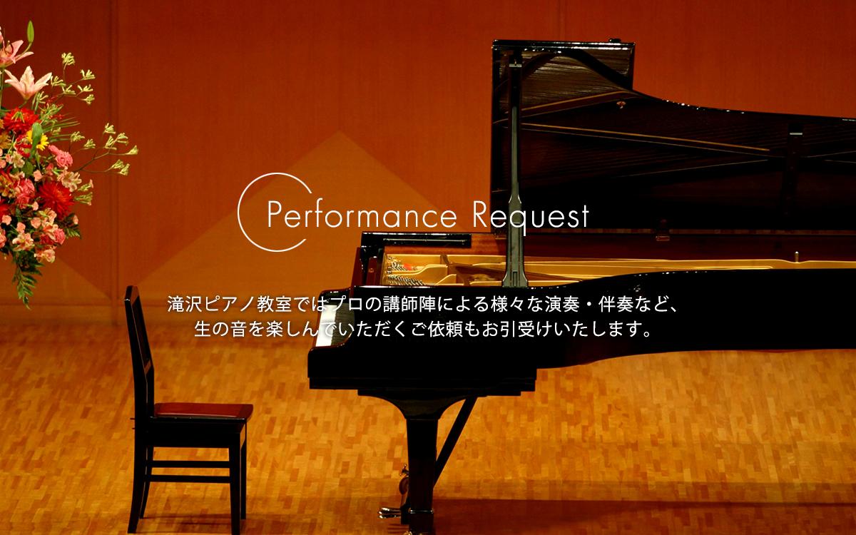 鶴ヶ島市の滝沢ピアノ教室・英語リトミック教室/演奏・伴奏の依頼
