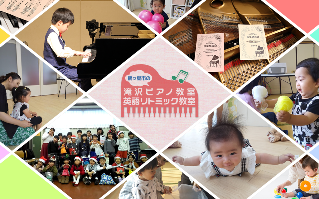 鶴ヶ島市の滝沢ピアノ教室・英語リトミック教室