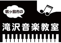 鶴ヶ島市の滝沢音楽教室